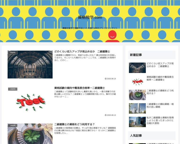 資格独学.com